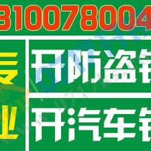 宜昌汽车急开锁哪家快,夜明珠路急开汽车锁服务电话131-0078-0045