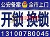 紫晶写字楼换防盗门指纹锁公司电话131-0078-0045宜昌换防盗门指纹锁售后