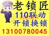 宜昌开锁服务电话131-0078-0045光源馨苑那里有开防盗锁什么价格
