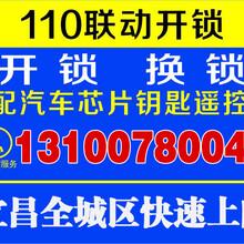 宜昌龙盘路汽车急开锁售后电话131-0078-0045汽车开锁哪家好