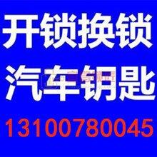 宜昌汽车开锁上门电话131-0078-0045世外桃源急开汽车锁哪家强