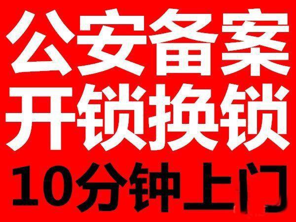 宜昌君临山水安旺城换磁卡锁售后电话131-0078-0045换密码锁哪里好