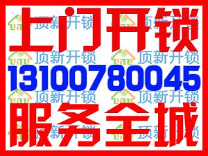 宜昌换磁卡锁最低价格,鸿华SOHO时代换玥玛锁具服务电话131-0078-004