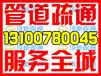 宜昌下水管道疏通那里便宜,昭君故里那里有疏通下水道上门电话131-0078-00