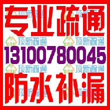 宜昌金猇路厨卫改造公司电话131-0078-0045维修马桶速度快