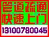 宜昌疏通管道公司电话131-0078-0045老粮食机械所清理化粪池那家便宜