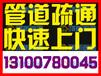 宜昌疏通清洗管道公司电话131-0078-0045天泽小区管道疏通清洗来电优惠