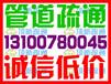 宜昌下水道管道疏通哪里好,宜昌亚洲广场疏通下水管道上门电话131-0078-00