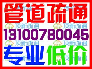 宜昌猇亭十八中疏通管道公司