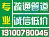 宜昌马桶疏通服务电话131-0078-0045金龙小区化粪池清理哪家强