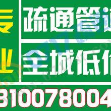 宜昌疏通清洗管道哪家快,杨柳二巷那里有疏通厕所服务电话131-0078-0045