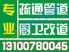 宜昌香山花园管道安装公司电话131-0078-0045管道安装哪家专业