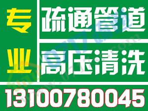 宜昌老粮食机械所疏通管道公司