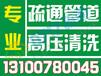 宜昌亚洲广场管道安装哪里好,宜昌那里有疏通污水池上门