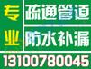 宜昌便池疏通公司电话131-0078-0045夷陵那里有污水池疏通售后电话