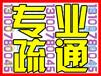 宜昌管道疏通清洗价格低,香山福久源那里有马桶疏通服务电话131-0078-004