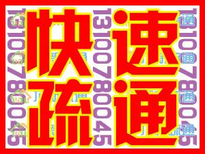 宜昌华宇花园疏通管道公司