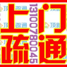 宜昌厨卫改造公司电话131-0078-0045尚书巷那里有下水道管道疏通价格便宜