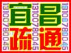 宜昌亚洲广场那里有厕所疏通公司,打捞物品哪家专业