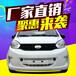 华晨新能源电动汽车老年代步车新款四轮电动轿车油电两用家用电瓶车