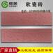四川MCM瓷砖耐用外墙劈开砖厂家