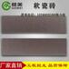 河南软瓷PK砖旅游景区mcm软瓷生产厂家