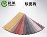 绵阳MCM柔性石材批发新型外墙砖价格软瓷砖厂家