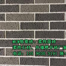 浙江柔性饰面砖防火MCM软瓷学校外墙砖厂家