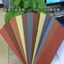 贵州软瓷外墙新型装饰材料深受市场欢迎