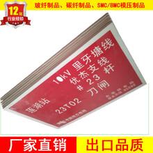 供应SMC板标示牌素板厂家批发3mmSMC板320240电塔标牌板材图片
