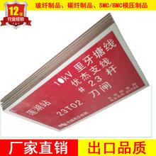 供應SMC板標示牌素板廠家批發3mmSMC板320240電塔標牌板材圖片