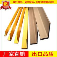 玻璃纤维L型材玻璃纤维角钢拉挤型材厂家定做玻璃钢L型绝缘材料图片