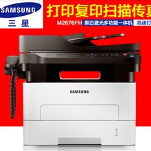 福田华纳通复印机,专业出售三星M2676N一体机