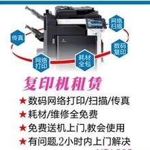 深圳复印机租赁耗材配送,龙岗周边的复印机租赁,福田打印机租赁维修
