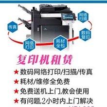 复印机租赁方案专业的复印机租赁施乐复印机深圳复印机租赁就来华纳通