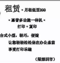 深圳华纳通办公设备租赁和销售复印机,出租维修复印机,多功能一体机