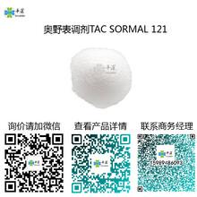 著色前處理劑:奧野TACSORMAL121表面調整劑/表調劑圖片