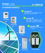 太阳能热水控制柜太阳能热水工程