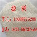 高效硫酸铝生产厂家价格太原源联供应商