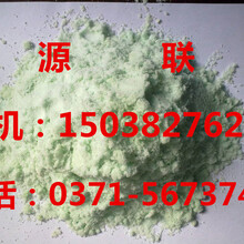 鄂尔多斯优质药用硫酸亚铁厂家批发供应