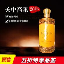 关中高粱20年陈酿兼香型白酒古酒配方陈年佳酿图片