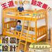 日本实木子母床定制价格日本实木子母床定制厂家