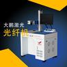 东莞20W光纤激光打标机厂家直销金属雕刻机镭射机