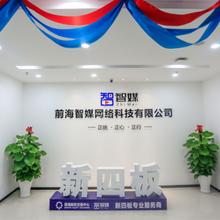 前海股权交易中心挂牌申请