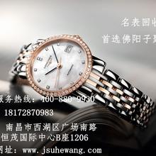 南昌哪里回收宝珀手表_手表回收价格