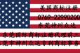 2018美國商標注冊流程:東莞美國商標注冊代理神州眾達幫您拿東莞境外商標注冊資助