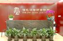 信之源北京取保候审律师事务所拥有专业的北京取保候审律师图片