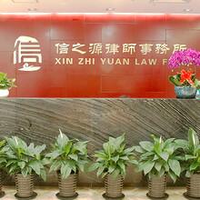 北京著名刑事案件律师信之源刑事辩护律师免费咨询
