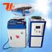 非标自动化光纤激光焊接机精密零件激光焊机