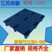 百色大量供应1210九脚耐用环保防潮垫板仓库周转板